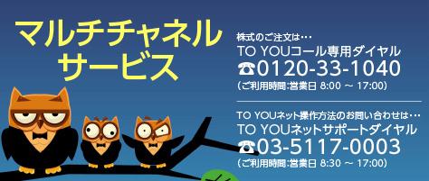 メインページ   東洋証券